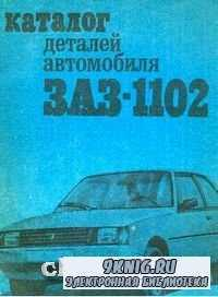 Каталог деталей автомобиля ЗАЗ-1102.