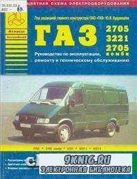Автомобили ГАЗ 2705, 2705 комби, 3221. Руководство по ремонту и техническому обслуживанию.