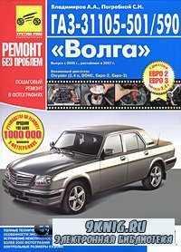 ГАЗ-31105-501/590