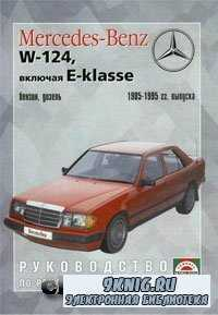 Руководство по ремонту и эксплуатации Mercedes-Benz W-124, включая E-Klasse.