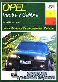 Opel Vectra / Opel Calibra. Руководство по ремонту.