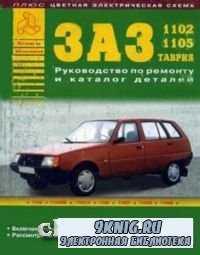Автомобили ЗАЗ-1102, 1105 и их модификации. Руководство по ремонту и Катало ...