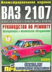 Руководство по ремонту, техническому обслуживанию и эксплуатации автомобиле ...