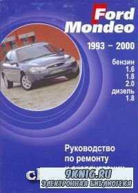 Руководство по ремонту и эксплуатации автомобиля Ford Mondeo. 1993-2000 гг.