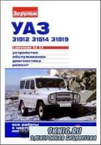 УАЗ-31512, -31514, -31519 с двигателями 2,5; 2,9. Устройство, обслуживание, диагностика, ремонт. Иллюстрированное руководство.
