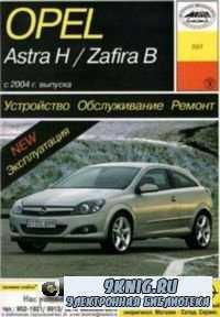 Устройство, обслуживание, ремонт и эксплуатация автомобилей Opel Astra H/Za ...