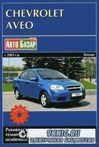 Chevrolet Aveo с 2003 г. выпуска. Бензиновые двигатели: Руководство по эксплуатации, техническое обслуживание, ремонт, особенности конструкции, электросхемы.