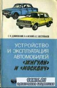 Устройство и эксплуатация автомобилей