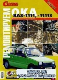 Ремонтируем ВАЗ-1111, -11113 «Ока».