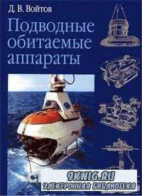 Подводные обитаемые аппараты.
