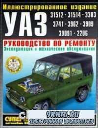 Автомобили УАЗ-31512, УАЗ-31514, УАЗ-3153, УАЗ-3741, УАЗ-3962, УАЗ-2206, УА ...