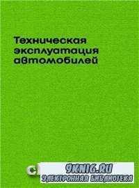 Техническая эксплуатация автомобилей (3-е издание).