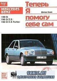 Теперь я помогу себе сам. Mercedes Benz 190 D, 190 D 2.5, 190 D 2.5 Turbo.