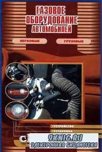 Газовое оборудование автомобилей: Легковые, грузовые: Устройство, установка, обслуживание. Практическое руководство.