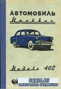 """Автомобиль """"Москвич"""" модели 402. Инструкция по уходу."""