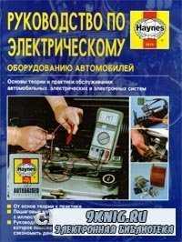 Руководство по электрическому оборудованию автомобилей. Основы теории и пра ...