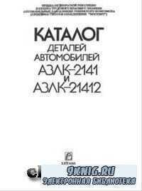 Каталог деталей автомобилей АЗЛК-2141 и АЗЛК-21412.