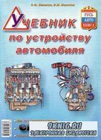 Учебник по устройству автомобиля.