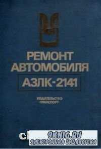 Ремонт автомобиля АЗЛК-2141.
