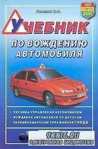 Учебник по вождению автомобиля.