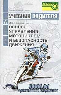 Основы управления мотоциклом и безопасность движения. Учебник водителя тран ...