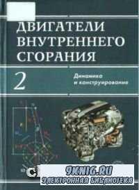Двигатели внутреннего сгорания. В 3 книгах. Книга 2. Динамика и конструиров ...