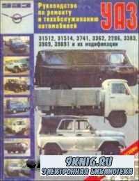 Автомобили УАЗ 31512, 31514, 3741, 3962, 2206, 3303, 3909, 39091. Руководст ...