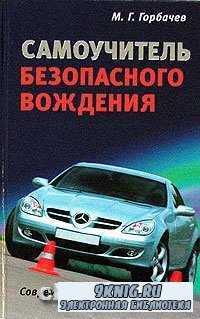 Самоучитель безопасного вождения. Современный стиль.