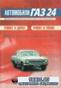 Автомобили Волга ГАЗ-24. Все модификации. Ремонт в дороге. Ремонт в гараже. ...