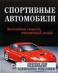 Спортивные автомобили. Высочайшая скорость, совершенный дизайн.