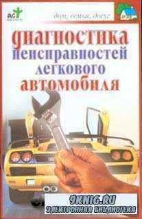 Диагностика неисправностей легкового автомобиля.