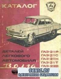 """Каталог деталей легкового автомобиля """"Волга"""" моделей ГАЗ-21Р, ГАЗ-21С, ГАЗ-21Н, ГАЗ-21Т, ГАЗ-22В и ГАЗ-22Д."""