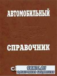 Автомобильный справочник.