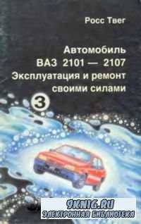 Автомобиль ВАЗ 2101-2107. Эксплуатация и ремонт своими силами. Часть 3. Двигатель.