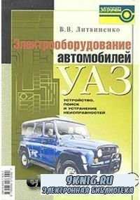 Электрооборудование автомобилей УАЗ. Устройство, поиск и устранение неиспра ...