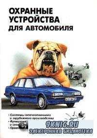 Охранные устройства для автомобилей.