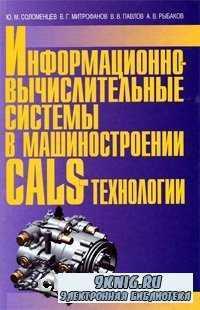 Информационно-вычислительные системы в машиностроении CALS-технологии.