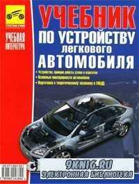 Учебник по устройству легкового автомобиля.