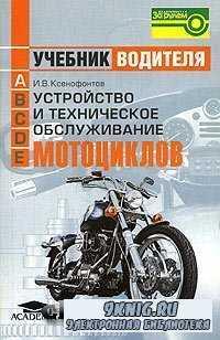 Устройство и техническое обслуживание мотоциклов. Учебник водителя транспор ...