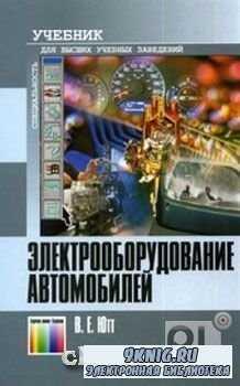 Электрооборудование автомобилей. Учебник для вузов (4-ое издание).