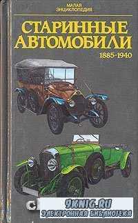 Старинные автомобили 1885-1940 гг.