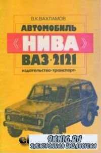 """Автомобиль """"Нива"""" ВАЗ-2121: Учебное пособие для учащихся ПТУ."""