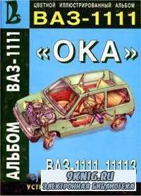 Автомобили ВАЗ-1111, ВАЗ-11113