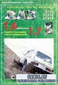 Автомобили ВАЗ-2121,ВАЗ-21212,ВАЗ-21219. Руководство по ремонту. Каталог де ...