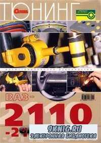 Тюнинг ВАЗ-2110, -2111, -2112.