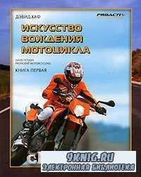 Искусство вождения мотоцикла. Книга 1.