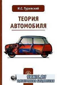 Теория автомобиля.