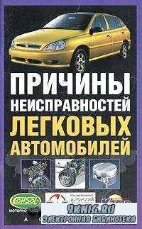 Причины неисправностей легковых автомобилей.