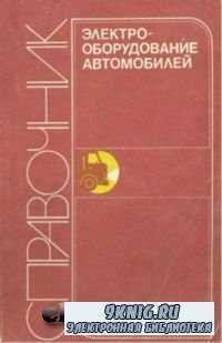 Электрооборудование автомобилей: Справочник.