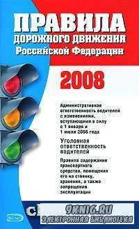 Правила дорожного движения Российской Федерации 2008.